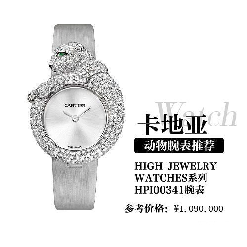 Cartier high jewelry watches series hpi00341 wrist watch