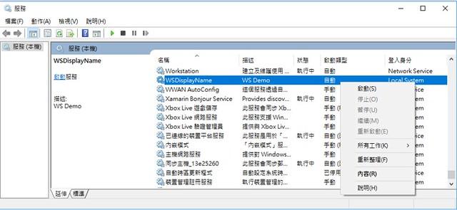 [C#] Windows Service-10