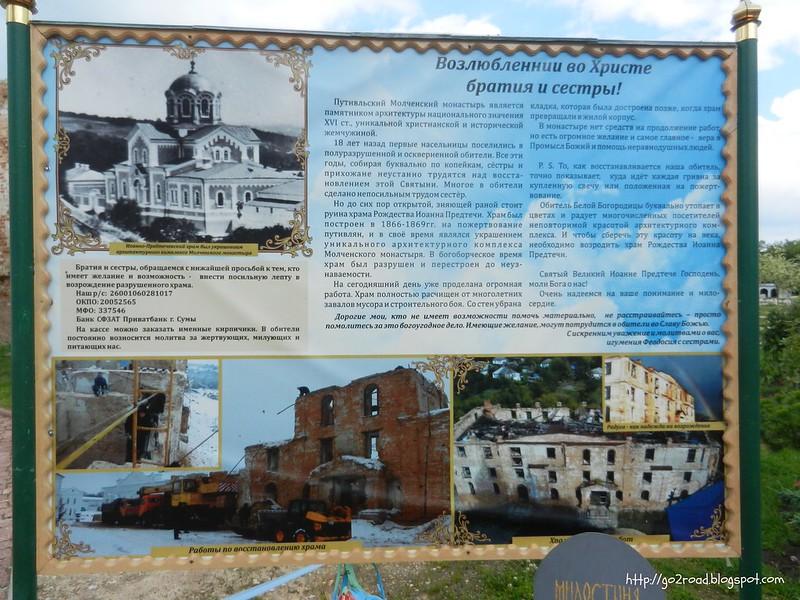 Путивль, реставрация монастыря