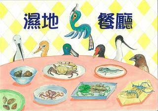 第三屆十大「節」出綠繪本.濕地萬事通獎 《濕地鳥餐廳》