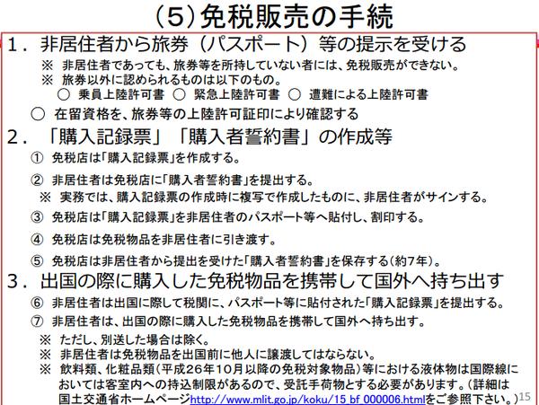 9 2016年日本免稅退稅新制