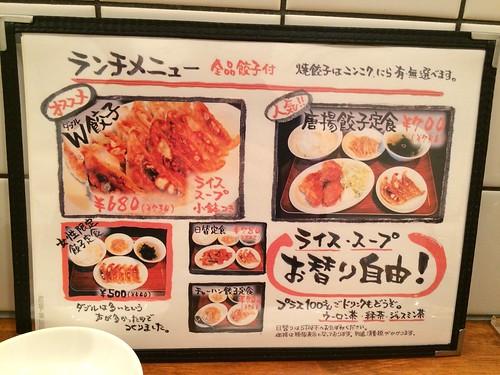 ランチメニュー @ 渋谷餃子 恵比寿店