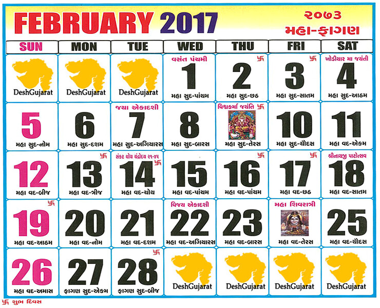 Gujarati Calendar 2017, Samvat