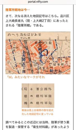 恵比寿ガーデンプレイス近くにあった陸軍施設について
