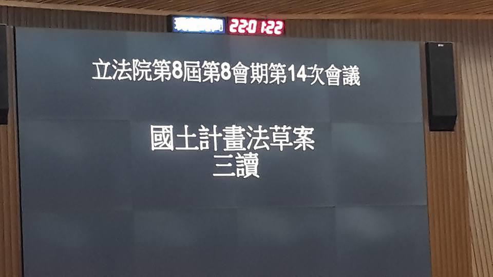 20151218_國土計畫法三讀通過畫面;圖片來源:林淑芬委員臉書