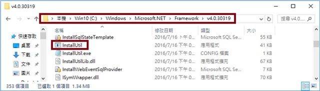 [C#] Windows Service-8