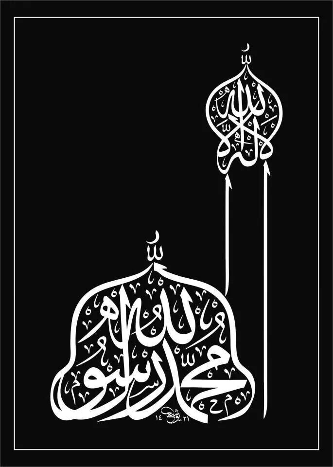 لا اله الا الله محمد رسول الله la ilahe illallah Muhammed Rasulullah, noel kafir bayramidir, kutlayan kafir olur, Târık İleri, tarık ileri ısparta
