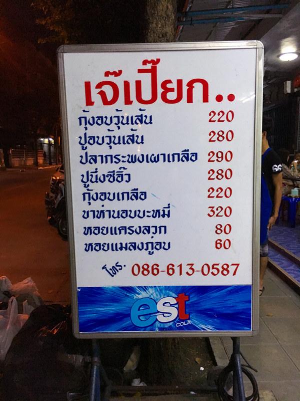 Seafood-Vermicelli-Khlong San-Bangkok-2