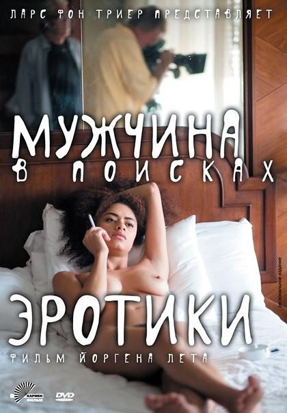 nätdejting erotik film gratis