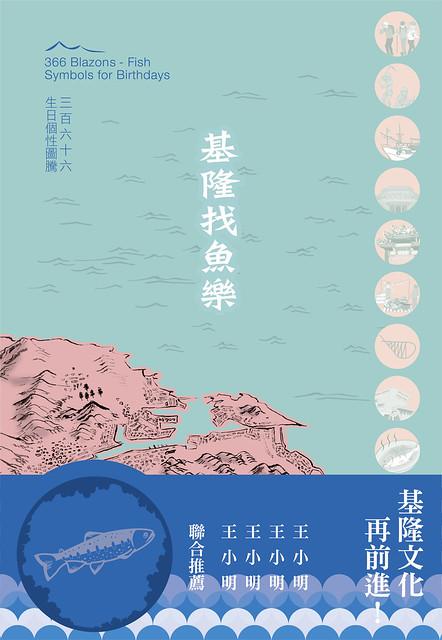 基隆市政府出本基隆找魚樂,邁向海洋文化第一步。圖片來源:基隆市政府文化局