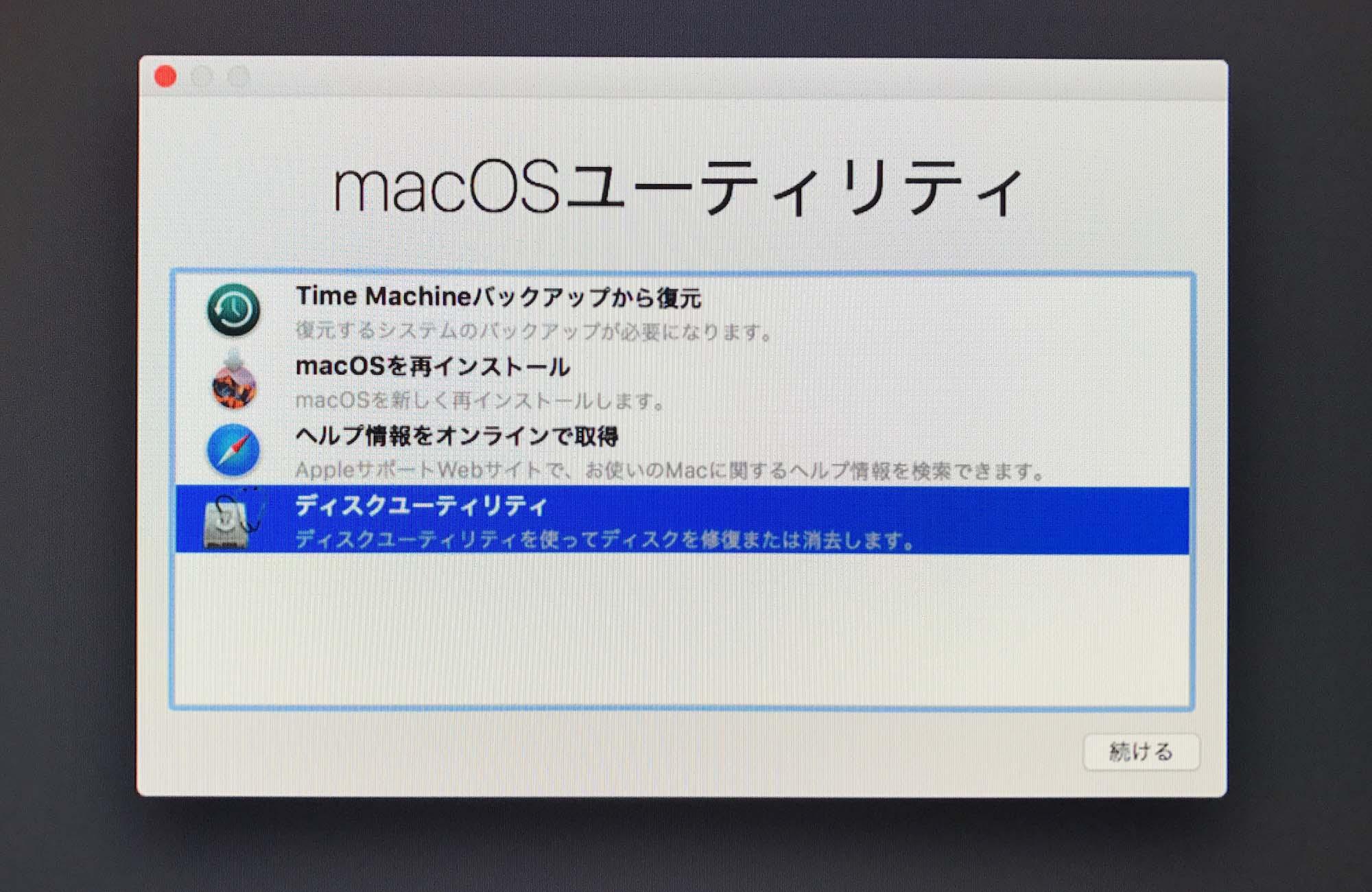 macos_utility