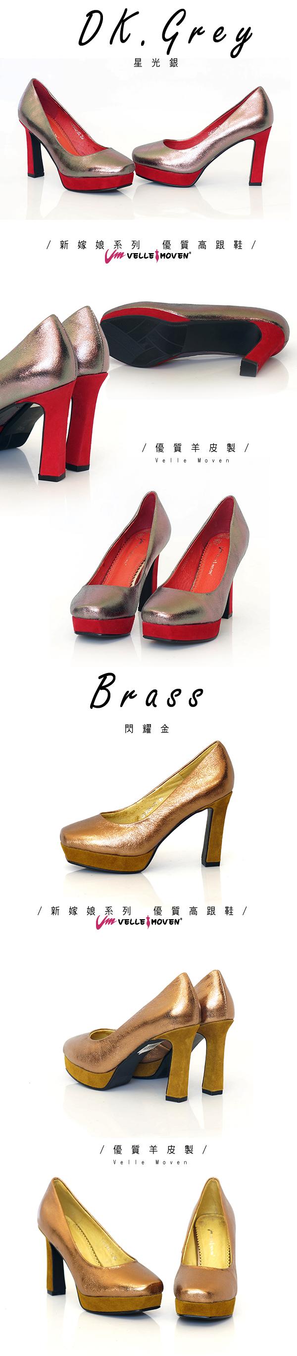 高跟鞋,VelleMoven,   新娘嫁鞋,全真皮,性感,危險高度,星光銀/閃光金,專  櫃鞋款,百貨專櫃