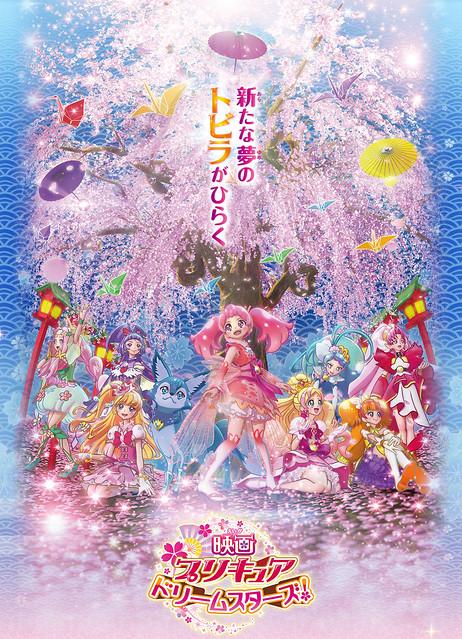 161030 - 從45人縮編到7人、光之美少女 新劇場版《映画プリキュアドリームスターズ!》於2017/3/18上映!