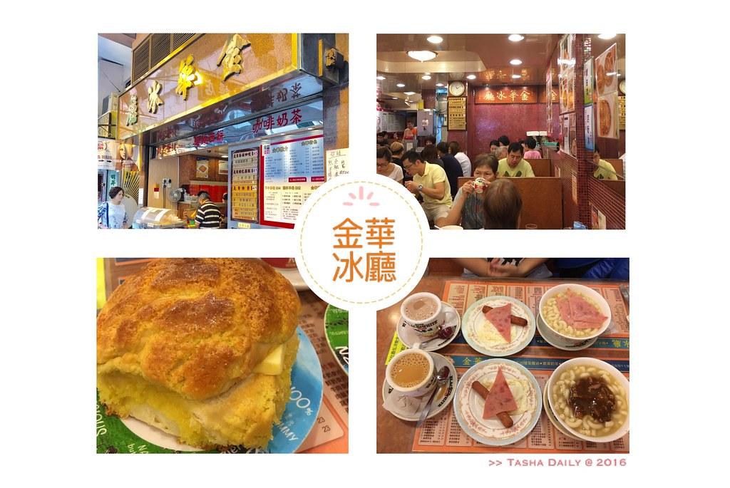 旺角茶餐廳︱金華冰廳.香港No.1的菠蘿油、好食茶餐廳