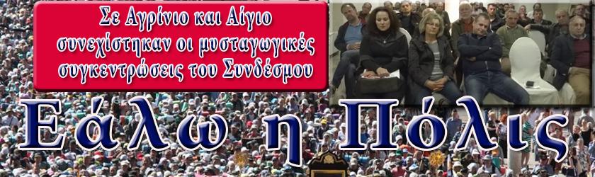 ΣΤΟ ΑΓΡΙΝΙΟ