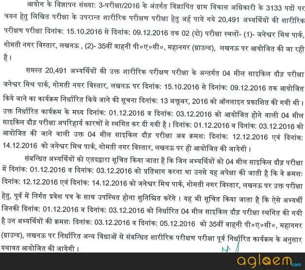 UP VDO / UPSSSC Gram Vikas Adhikari Admit Card 2016