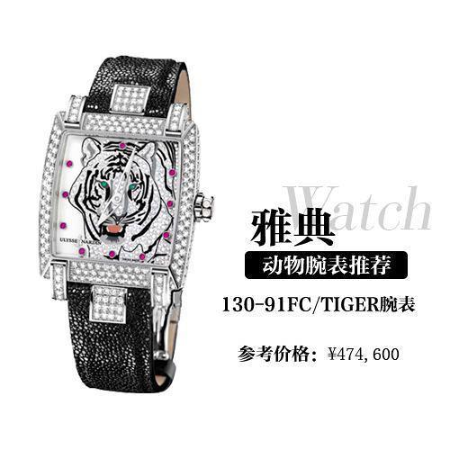 Athens caprice Tiger Watch