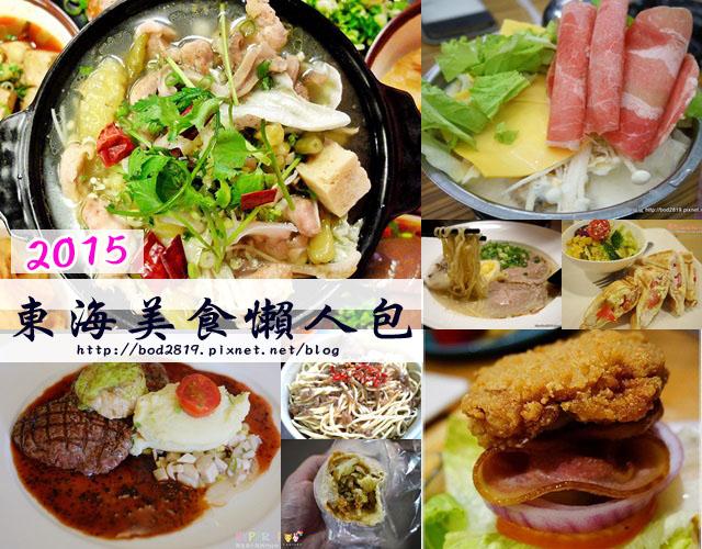 【台中東海】2015東海商圈美食懶人包攻略(火鍋、小吃、拉麵、西餐等)