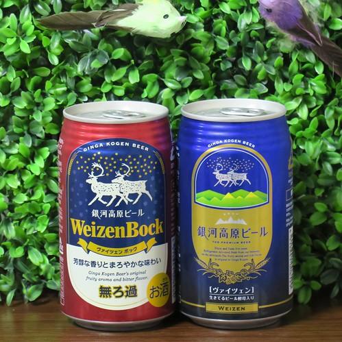 ビール:銀河高原ビール 無ろ過 x2