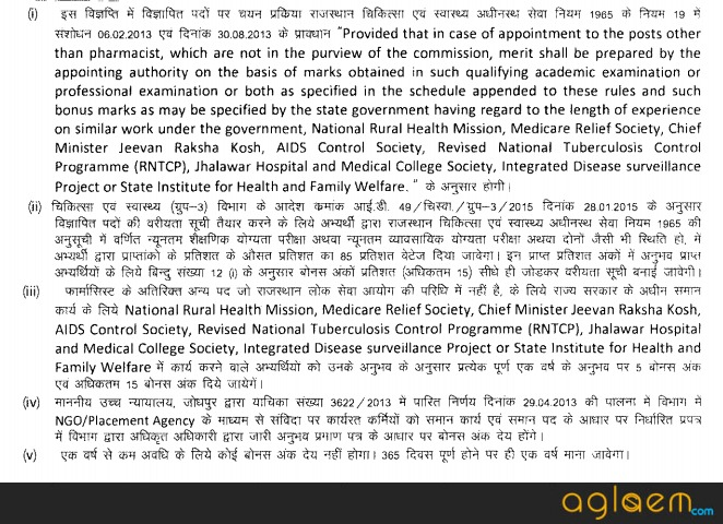 Rajasthan RSMSSB Paramedical Recruitment 2018 for Ophthalmic Assistant