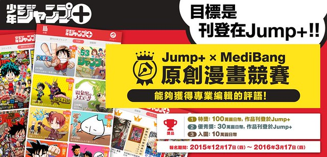 『少年Jump+』+『MediBang』 號召全球的漫畫人才