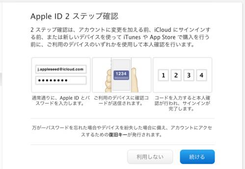 Apple ID 2ステップ確認