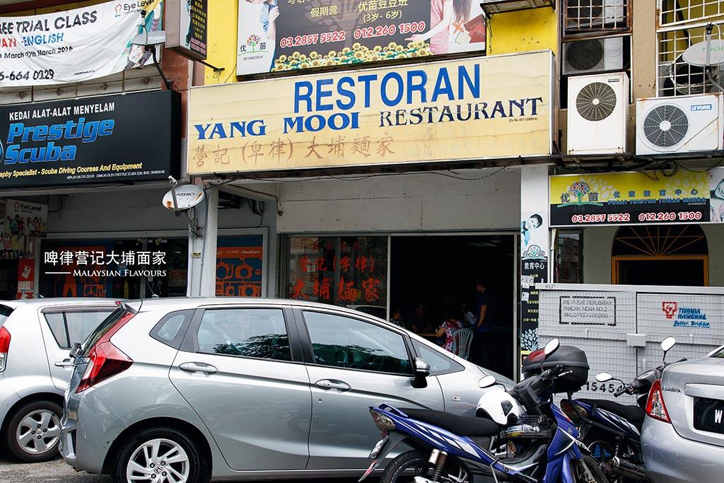 Yang Kee Peel Road Beef Noodle 啤律营记大埔面家