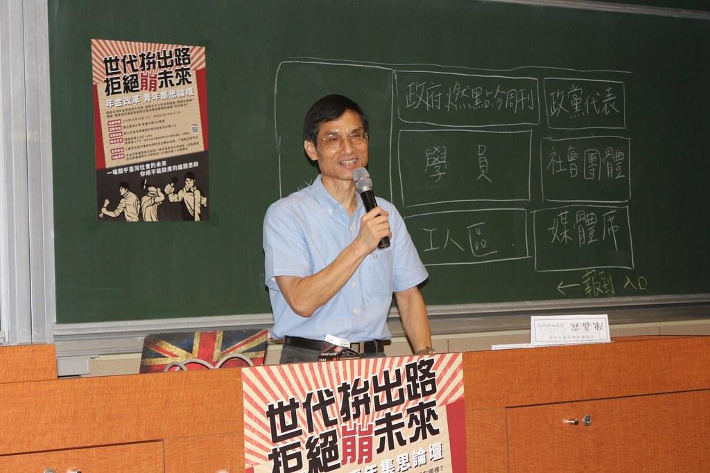 林萬億在北學聯主辦的年金改革論壇上發言。(圖片取自臺灣北部大專院校學生自治聯合協會臉書)