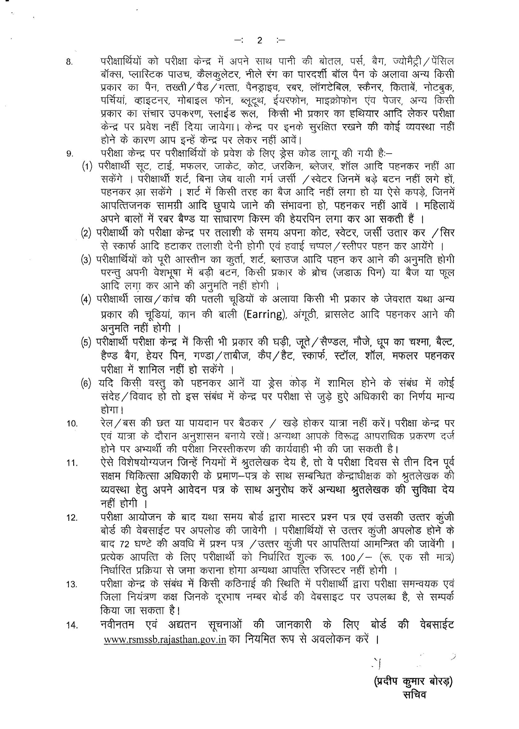 Rajasthan RSMSSB Lab Assistant Admit Card 2016