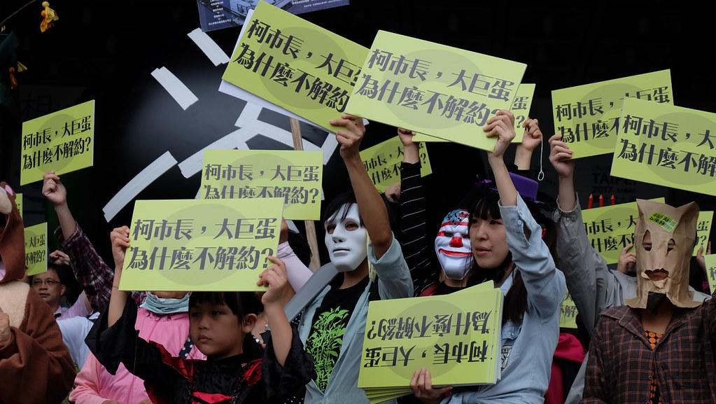 20161030 反巨蛋遊行