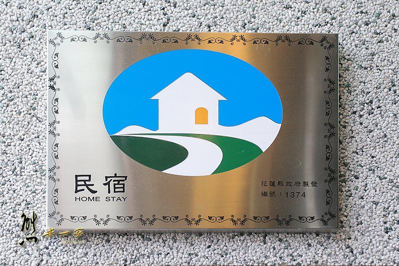 花蓮闔家歡の民宿