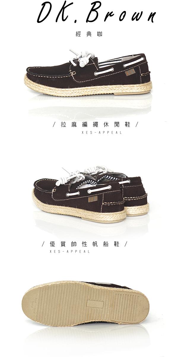 XES,男鞋,真皮舒適,休閒鞋,特色拼接麻繩,帥性帆船鞋,經典咖,酷,自在,男鞋,百貨專櫃鞋