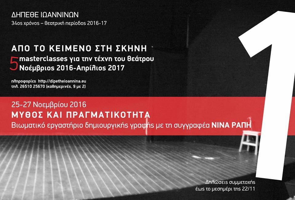 Ιωάννινα: Πέντε Masterclass για την τέχνη του θεάτρου, από το ΔΗΠΕΘΕ