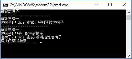 [C#] Constructor 建構子 - this