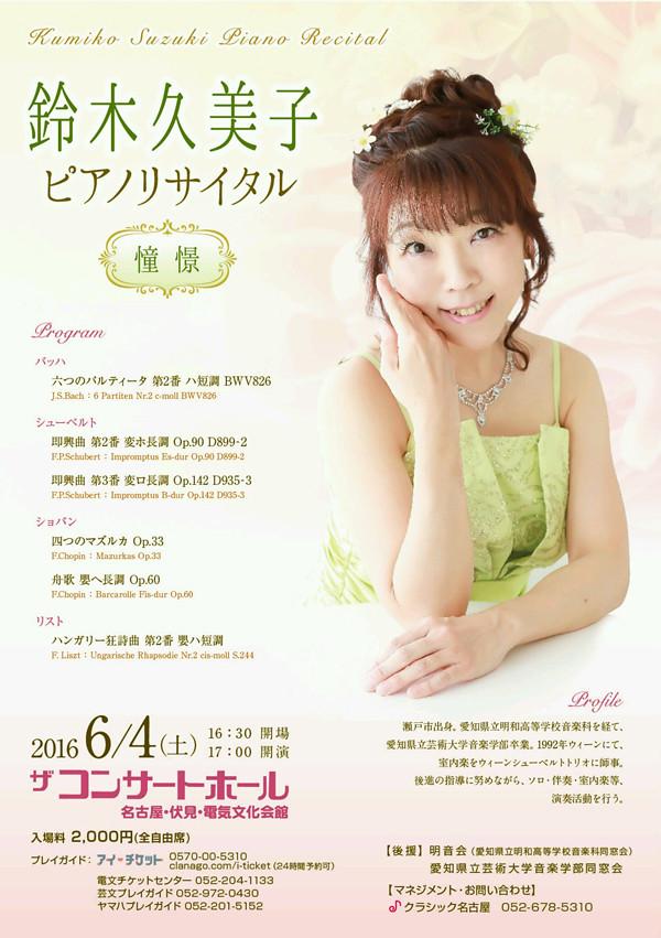 ピアニスト/ピアノ講師 鈴木久美子リサイタル ちらし ポートレート写真撮影