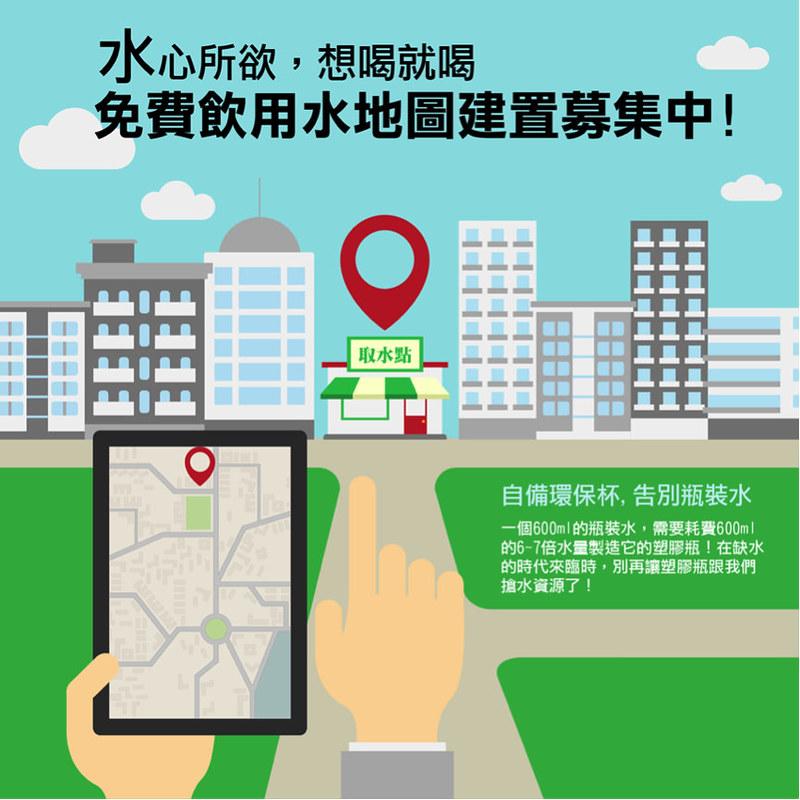 WATER GO!飲水地圖計畫。圖片來源:台灣環境資訊協會。