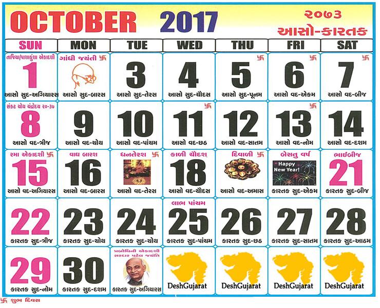Shravan Month 2017 Gujarati Calendar: Dates and ...
