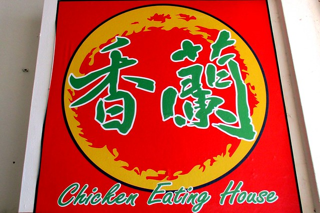 Kheng Nam Cafe Chicken Eating House