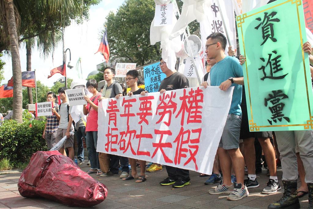 """2016年10月23日,青年团体举办""""青年要劳权,拒砍七天假""""游行。(摄影:高若想)"""