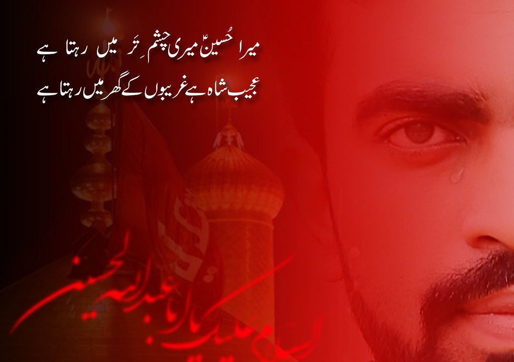 imam hussain karbala poetry - photo #3