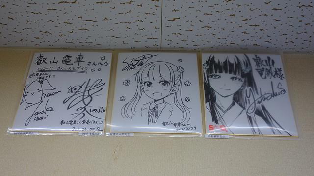 2016/09 叡山電車修学院駅の色紙(アニメ関係)