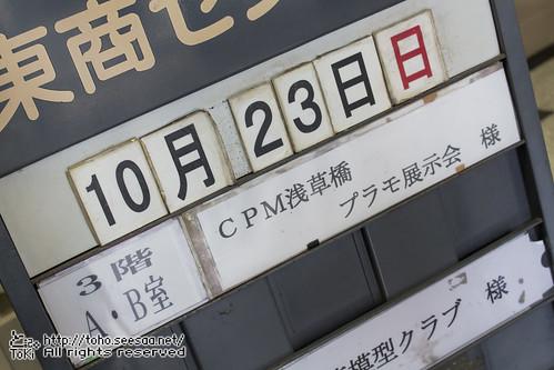 CPM_Asakusabashi_2016_16-1
