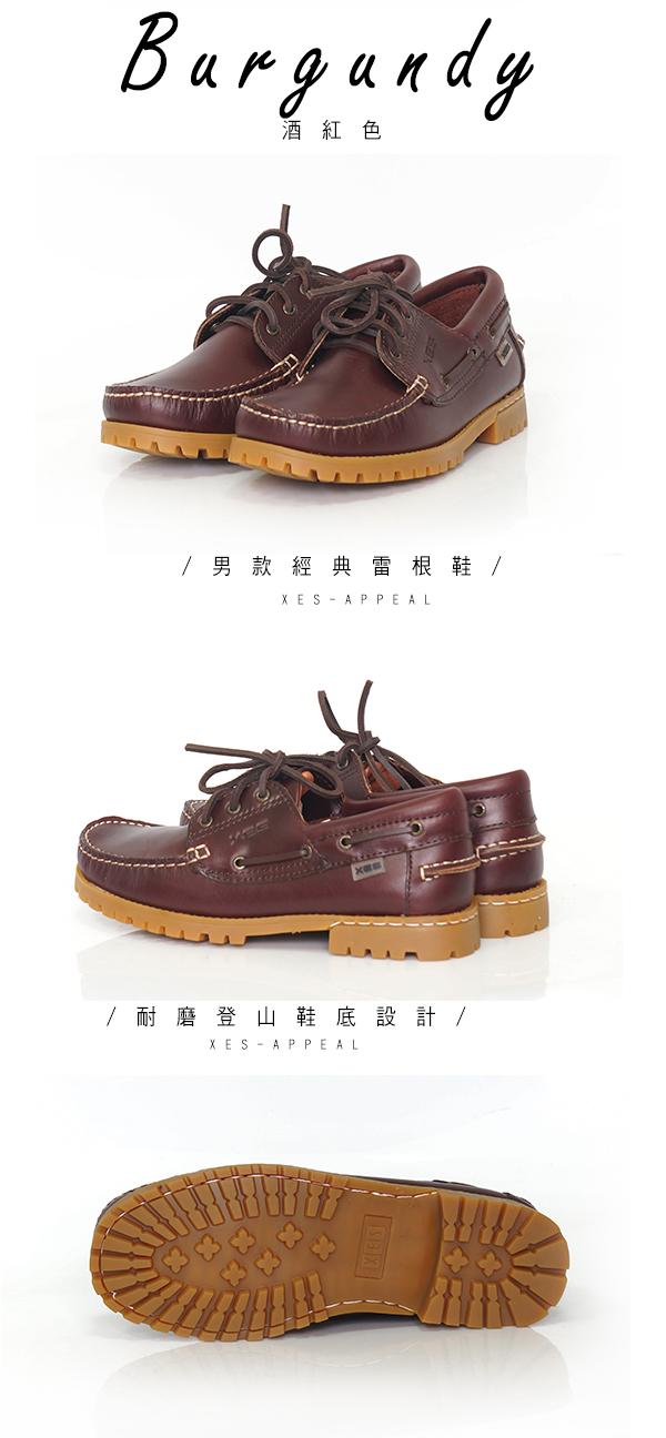 XES,男款,經典 時尚,雷根帆船鞋,防滑舒適大底,酒紅色,男鞋,百貨專櫃鞋,必備單品,正式,休閒,專櫃鞋