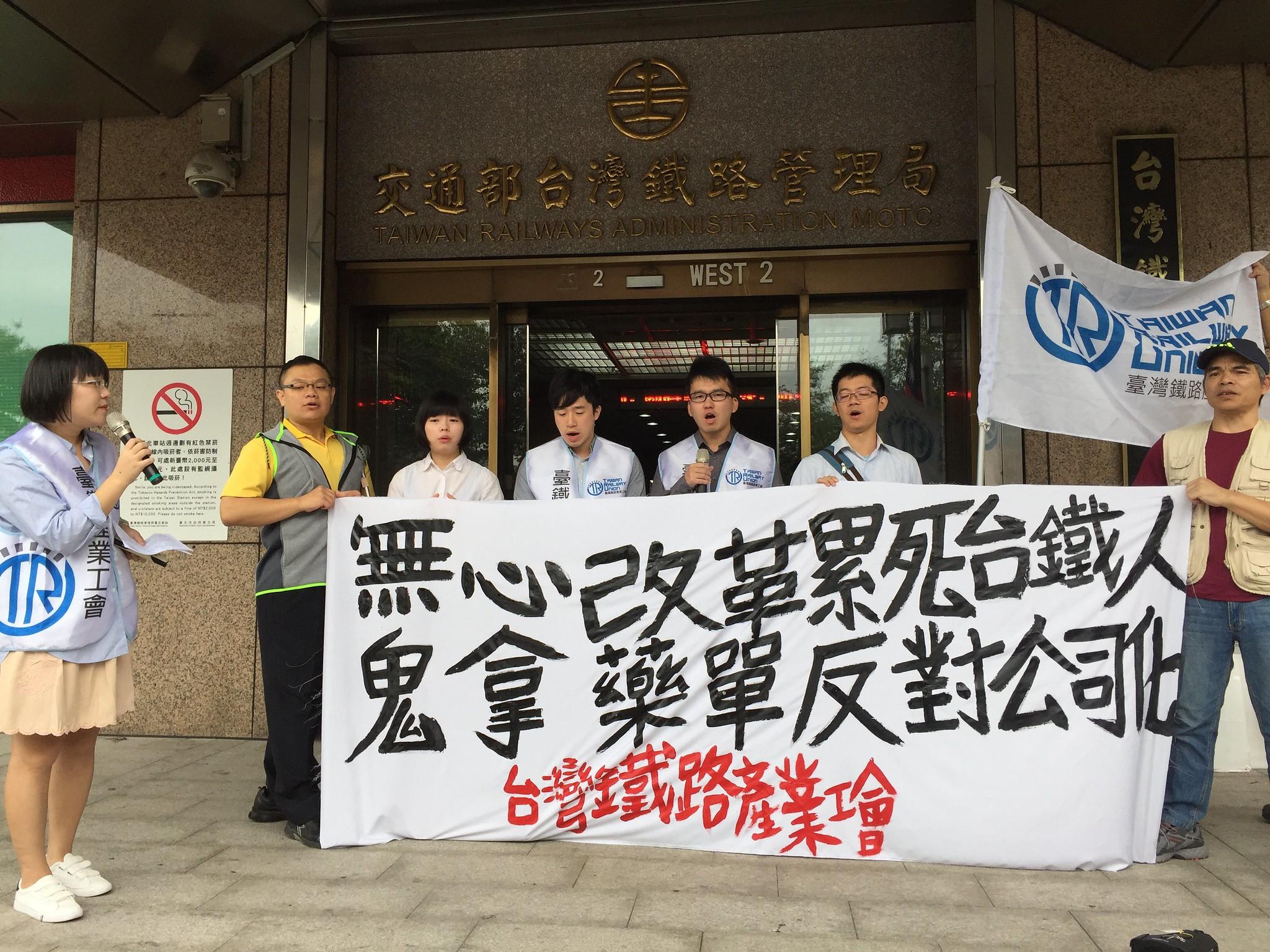 台鐵產業工會上午宣布與鐵路局的工時協商破局。(攝影:王顥中)