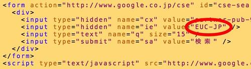Google カスタム検索 HTML
