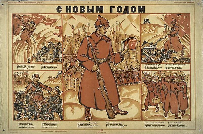 С Новым, 1917-м!