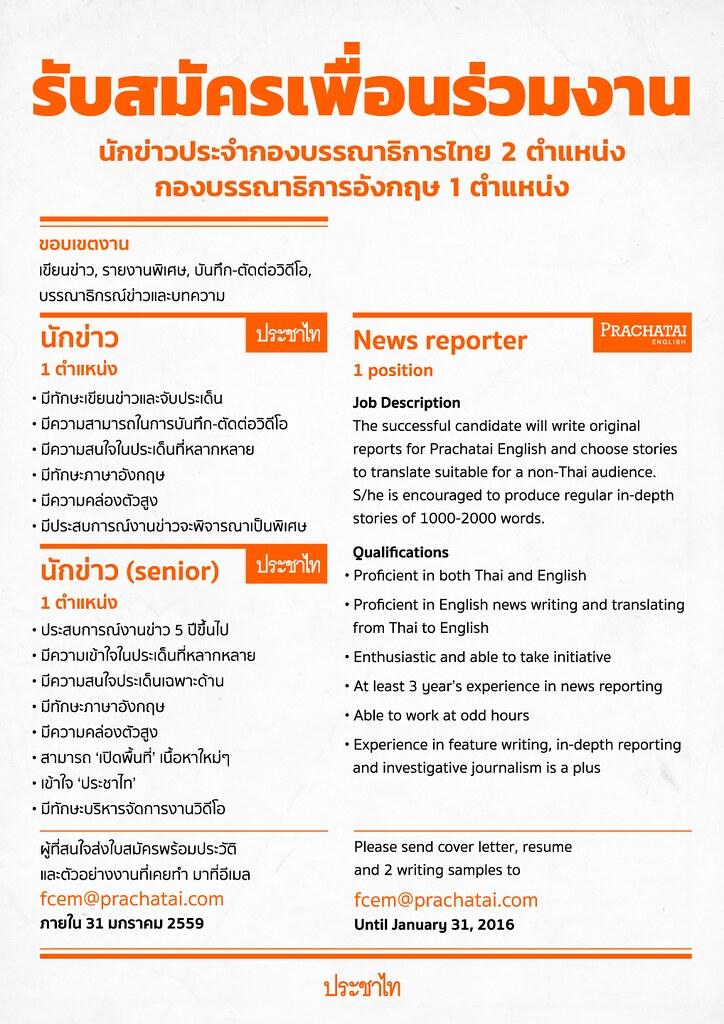 Cover Letter Journalism Samples