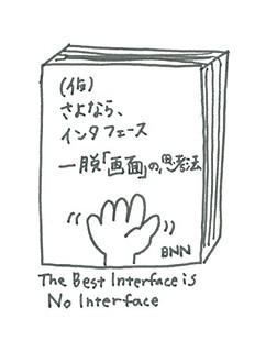 Amazon.co.jp: さよなら、インタフェース -脱「画面」の思考法: ゴールデン・クリシュナ, 武舎 るみ, 武舎 広幸: 本