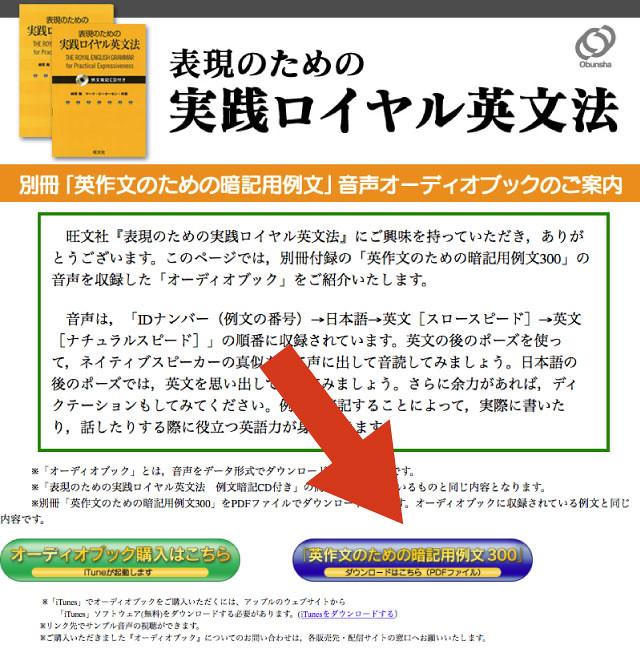 実践ロイヤル英文法別冊