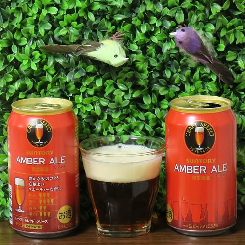 ビール:クラフトセレクト アンバーエール
